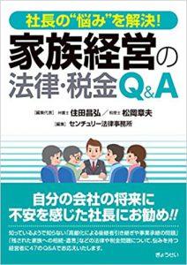 家族経営 法律・税金Q&A